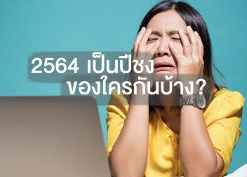 2564 เป็นปีชง ของใครกันบ้าง?