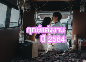 คู่รักต้องรู้! ฤกษ์แต่งงานปี 2564