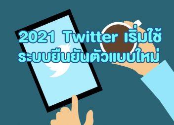 Twitter เตรียมใช้ระบบยืนยันตัวตนแบบใหม่เริ่ม 20 มกราคม 2021
