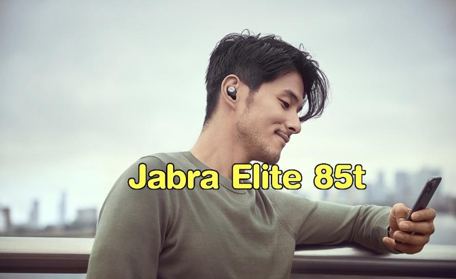 หูฟัง Jabra Elite 85t มาพร้อมระบบตัดเสียงรบกวนอัจฉริยะ Advance ANC