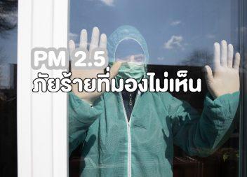 PM 2.5 ภัยร้ายที่มองไม่เห็น อันตรายกว่าที่คิด